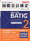 国際会計検定BATIC Subject2公式テキスト〈2016年版〉: 国際会計理論