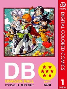 DRAGON BALL カラー版 魔人ブウ編 1 (ジャンプコミックスDIGITAL)