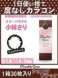 【度なしカラコン1DAY30枚】ビーハートビーワンデー ショコラブラック