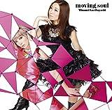 moving soul(初回限定盤)(DVD付)