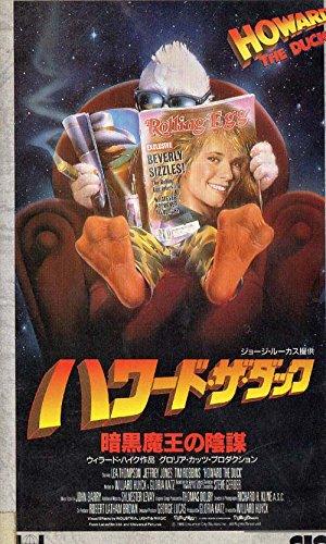 ハワード・ザ・ダック~暗黒魔王の陰謀~ [VHS]