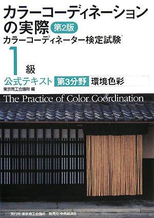 カラーコーディネーションの実際―カラーコーディネーター検定試験1級公式テキスト第3分野 環境色彩