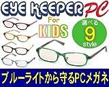 ブルーライトをカットしてお子様の目を守る 軽量素材のPCメガネ アイキーパーPC for キッズ EK-006 C-60 グリーン