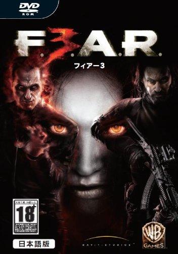 フィアー3 日本語版