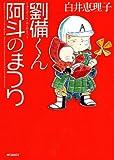 劉備くん! 阿斗のまつり (MFコミックス フラッパーシリーズ)