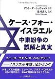 ケース・フォー・イスラエル―中東紛争の誤解と真実