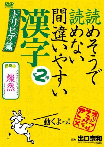 読めそうで読めない間違いやすい漢字 第2弾「トリビア編」 [DVD]