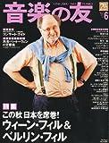 音楽の友 2011年 06月号 [雑誌]