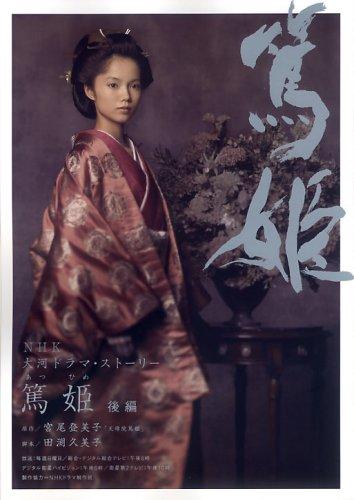 篤姫 後編 (NHK大河ドラマ・ストーリー)