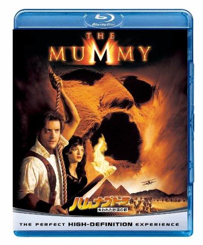 ハムナプトラ/失われた砂漠の都 [Blu-ray]