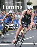 Triathlon Lumina(トライアスロン・ルミナ) 2016年 09 月号 [雑誌]