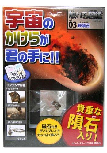 触れる図鑑シリーズvol.03 鉄隕石
