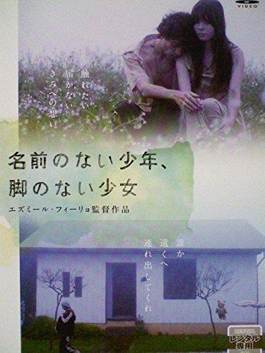 名前のない少年、脚のない少女[DVD]