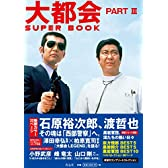 大都会 PARTIII  SUPER BOOK