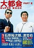 ��s�� PARTIII  SUPER BOOK