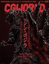 CGWORLD vol.217で映画「シン・ゴジラ」VFXメイキング特集