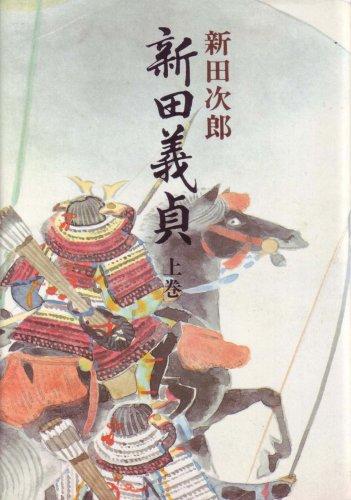 新田義貞〈上巻〉 (1978年)