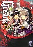 GOSICKs 3 (3) (富士見ミステリー文庫 38-12)