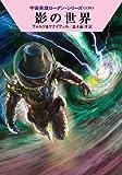 影の世界 (ハヤカワ文庫 SF ロ 1-436 宇宙英雄ローダン・シリーズ 436)