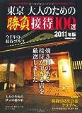 東京大人のための勝負接待 2011年版―インパクト&コンパクトで最大限の成果を上げられる店100選 (SEIBIDO MOOK)