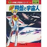 空とぶ円盤と宇宙人 (小学館入門百科シリーズ 42)