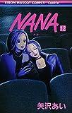 Nana (12) (りぼんマスコットコミックス―クッキー)