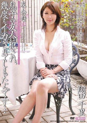 友人の母 翔田千里 溜池ゴロー [DVD]