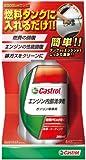 Castrol(カストロール) エンジン内部清浄剤 [ 200ml ] ガソリン車専用[HTRC3]