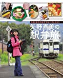 矢野直美の駅弁旅