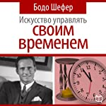 The Art of Time Management [Russian Edition] | Bodo Schafer