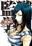監獄学園(23) (ヤングマガジンコミックス)