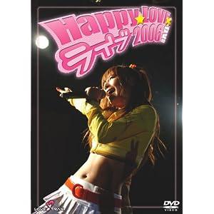 Happy☆LOVE×ライブ2006 DVD