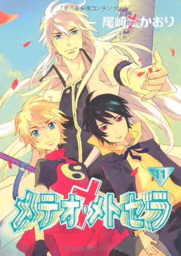 Image of メテオ・メトセラ (11) (ウィングス・コミックス)