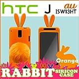 hTC J ISW13HT用: ウサギシリコンケース しっぽスタンド付 (取り外し可): 03 オレンジウサギ