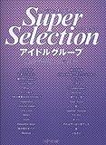 ワンランク上のピアノソロ スーパーセレクション アイドルグループ 「A・RA・SHI」から「証」まで (嵐) (ワンランク上のピアノ・ソロ)