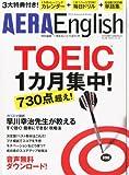 AERA English (アエライングリッシュ) TOEIC (トーイック) 一ヶ月集中!730点越え! 2012年 11/15号 [雑誌]