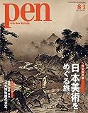 Pen (ペン) 2013年 8/1号 [雑誌]