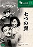 七つの顔 [DVD] COS-036