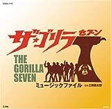 ザ★ゴリラ7ミュージックファイル