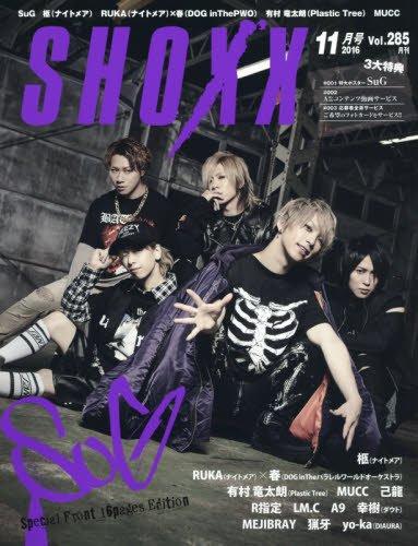 SHOXX 2016年11月号 大きい表紙画像