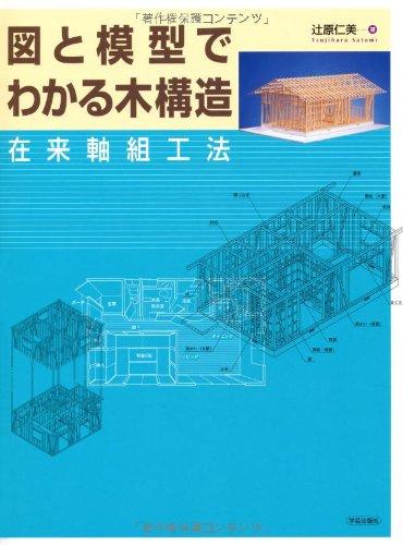 図と模型でわかる木構造―在来軸組工法