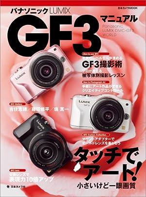 パナソニックLUMIX GF3マニュアル―タッチでアート!小さいけど一眼画質 (日本カメラMOOK)