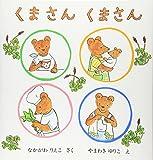 くまさんくまさん (日本傑作絵本シリーズ)