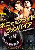 ボニー&クライド vs. ヴァンパイア[DVD]
