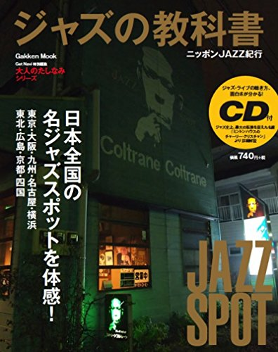 ジャズの教科書 ニッポンJAZZ紀行: おとなのたしなみシリーズ