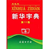 Xinhua Dictionary, 11th Edition (Chinese Edition)