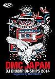 DMCジャパン・DJチャンピオンシップ 2014ファイナル[DVD]