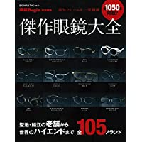 傑作眼鏡大全 表紙画像