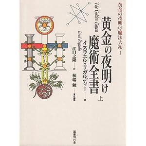 黄金の夜明け魔法大系 (1)