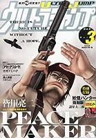 ウルトラジャンプ 2014年 03月号 [雑誌]